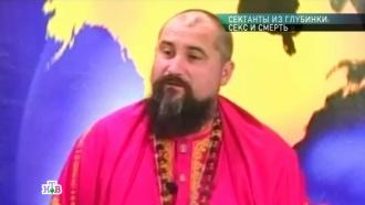 «Сектанты из глубинки: секс исмерть».«Сектанты из глубинки: секс исмерть».НТВ.Ru: новости, видео, программы телеканала НТВ