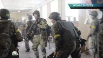 «Битый гвардеец».«Битый гвардеец».НТВ.Ru: новости, видео, программы телеканала НТВ