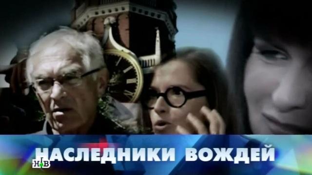 «Наследники вождей».«Наследники вождей».НТВ.Ru: новости, видео, программы телеканала НТВ