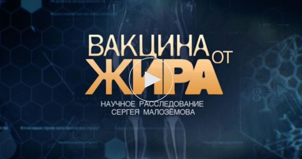 «Вакцина от жира». Научное расследование Сергея Малозёмова