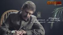 «Сталин ипоражение» и«Сталин иПобеда».Фильм третий. «Сталин ипоражение».НТВ.Ru: новости, видео, программы телеканала НТВ