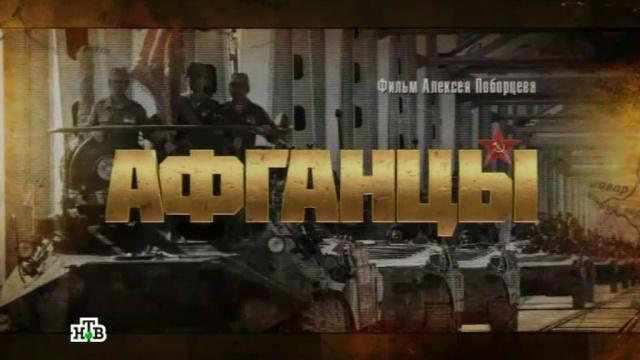 «Афганцы».«Афганцы».НТВ.Ru: новости, видео, программы телеканала НТВ
