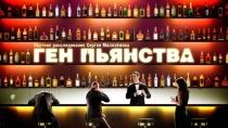 «Ген пьянства». Научное расследование Сергея Малозёмова.НТВ.Ru: новости, видео, программы телеканала НТВ