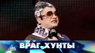 «Новые русские сенсации»: «Враг хунты»