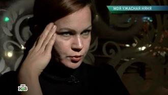 «Моя ужасная няня».«Моя ужасная няня».НТВ.Ru: новости, видео, программы телеканала НТВ