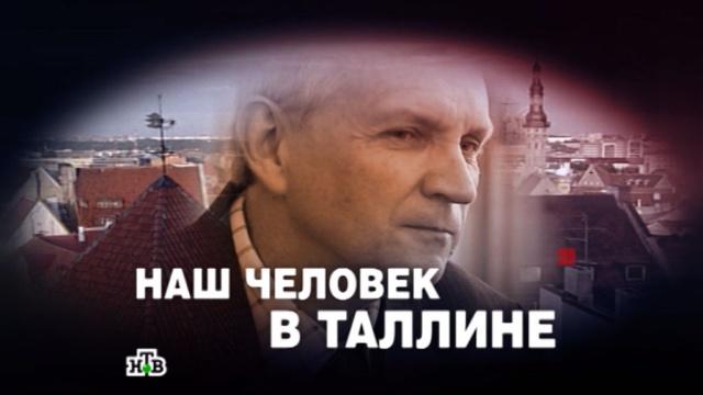 «ЧП. Расследование»: «Наш человек вТаллине».НАТО, Эстония, разведка и контрразведка, скандалы, спецслужбы.НТВ.Ru: новости, видео, программы телеканала НТВ