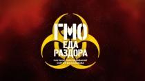 «ГМО. Еда раздора». Научное расследование Сергея Малозёмова.НТВ.Ru: новости, видео, программы телеканала НТВ