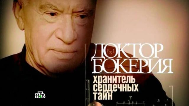 «Доктор Бокерия. Хранитель сердечных тайн».«Доктор Бокерия. Хранитель сердечных тайн».НТВ.Ru: новости, видео, программы телеканала НТВ