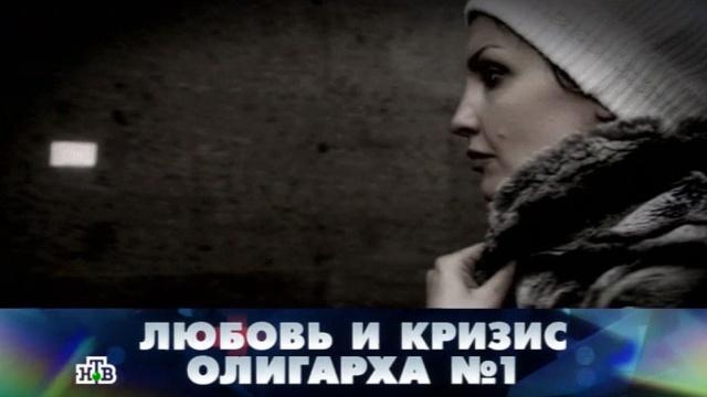 «Любовь икризис олигарха №1».«Любовь икризис олигарха №1».НТВ.Ru: новости, видео, программы телеканала НТВ