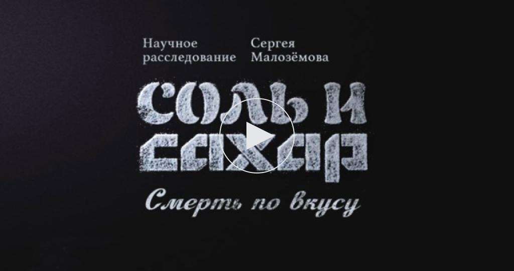 «Соль исахар. Смерть по вкусу». Научное расследование Сергея Малозёмова