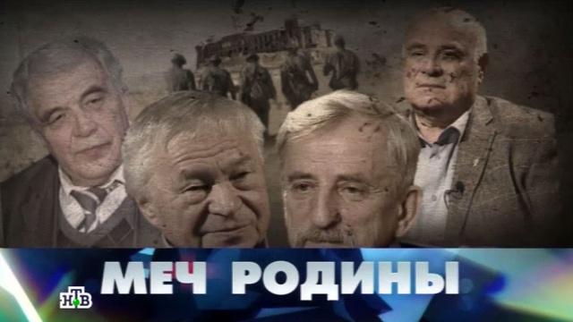 «Меч родины».«Меч родины».НТВ.Ru: новости, видео, программы телеканала НТВ