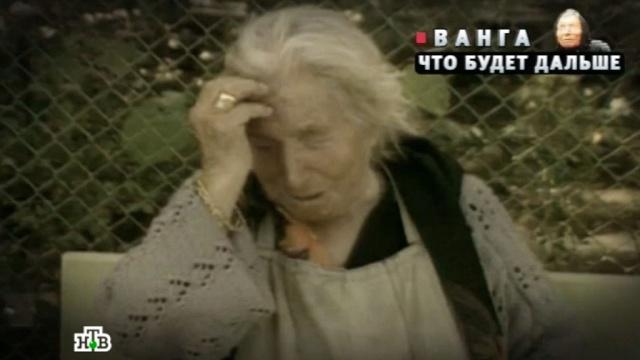 «Ванга. Что будет дальше?», «Говорит ипредсказывает Джуна».«Ванга. Что будет дальше?».НТВ.Ru: новости, видео, программы телеканала НТВ