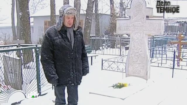 «Убийство Александра Меня».«Убийство Александра Меня».НТВ.Ru: новости, видео, программы телеканала НТВ
