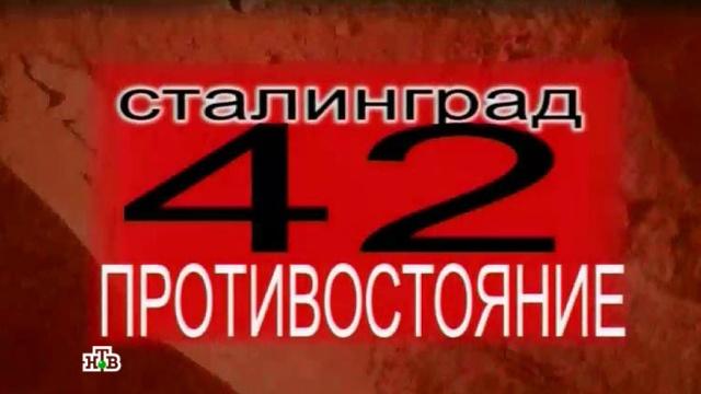 «Сталинград. Противостояние».«Сталинград. Противостояние».НТВ.Ru: новости, видео, программы телеканала НТВ