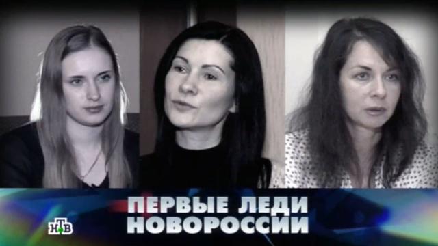 «Первые леди Новороссии».«Первые леди Новороссии».НТВ.Ru: новости, видео, программы телеканала НТВ