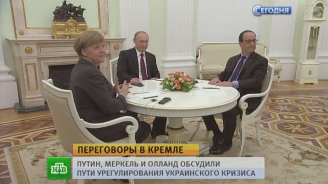 «Сегодня». Спецвыпуск.Путин, Меркель, Олланд, переговоры, Украина.НТВ.Ru: новости, видео, программы телеканала НТВ