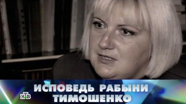 «Исповедь рабыни Тимошенко».«Исповедь рабыни Тимошенко».НТВ.Ru: новости, видео, программы телеканала НТВ