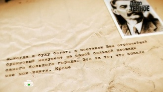 «Кто убил буревестника революции?».«Кто убил буревестника революции?».НТВ.Ru: новости, видео, программы телеканала НТВ