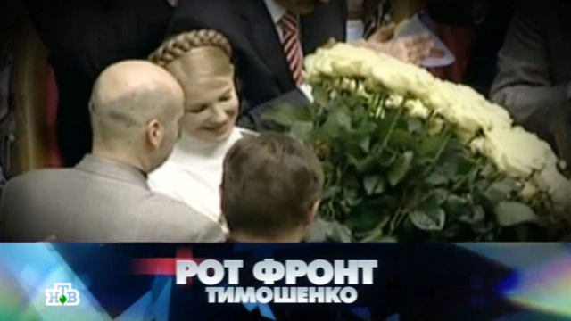 «Рот фронт Тимошенко».«Рот фронт Тимошенко».НТВ.Ru: новости, видео, программы телеканала НТВ