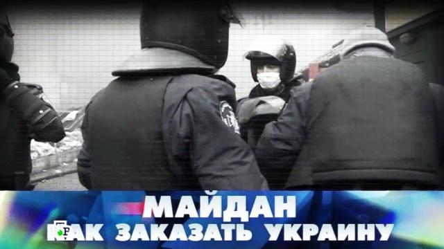 «Майдан: как заказать Украину».«Майдан: как заказать Украину».НТВ.Ru: новости, видео, программы телеканала НТВ