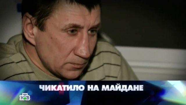 «Чикатило на Майдане».«Чикатило на Майдане».НТВ.Ru: новости, видео, программы телеканала НТВ