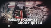«ЧП. Расследование»: «Майдан пожирает своих детей»