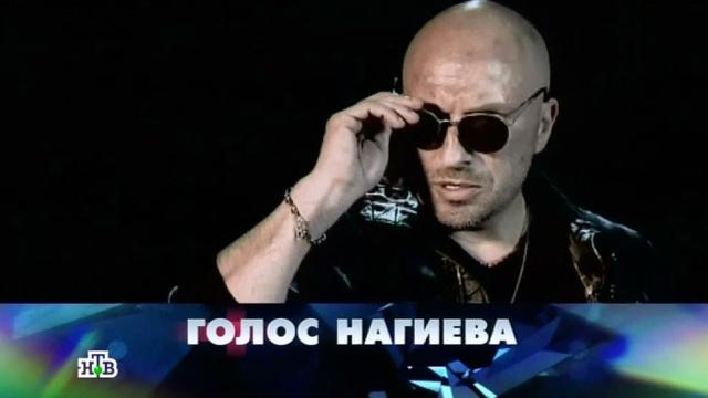 «Голос Нагиева».«Голос Нагиева».НТВ.Ru: новости, видео, программы телеканала НТВ