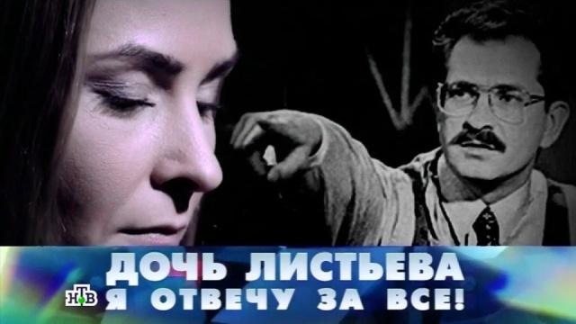 «Дочь Листьева. Яотвечу за все!».«Дочь Листьева. Яотвечу за все!».НТВ.Ru: новости, видео, программы телеканала НТВ