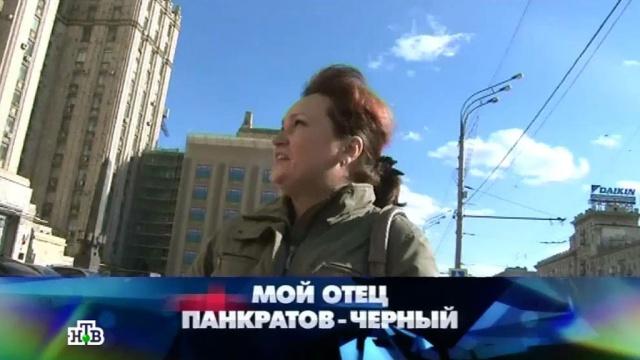 «Мой отец — Панкратов-Чёрный».«Мой отец — Панкратов-Чёрный».НТВ.Ru: новости, видео, программы телеканала НТВ