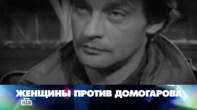 «Женщины против Домогарова».«Женщины против Домогарова».НТВ.Ru: новости, видео, программы телеканала НТВ