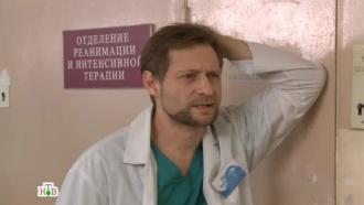«Оживший труп».«Оживший труп».НТВ.Ru: новости, видео, программы телеканала НТВ
