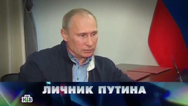 «Личник Путина».«Личник Путина».НТВ.Ru: новости, видео, программы телеканала НТВ