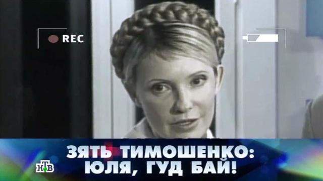 «Зять Тимошенко: Юля, гуд бай!».«Зять Тимошенко: Юля, гуд бай!».НТВ.Ru: новости, видео, программы телеканала НТВ