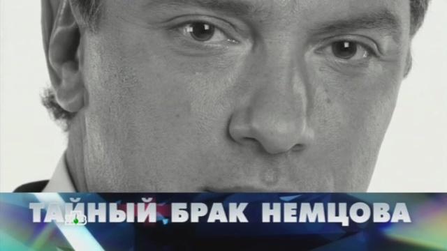 «Тайный брак Немцова».«Тайный брак Немцова».НТВ.Ru: новости, видео, программы телеканала НТВ