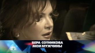 «Вера Сотникова: мои мужчины».«Вера Сотникова: мои мужчины».НТВ.Ru: новости, видео, программы телеканала НТВ
