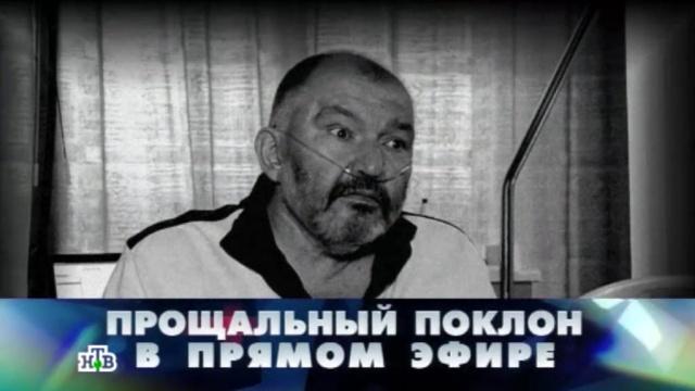 «Прощальный поклон впрямом эфире».«Прощальный поклон впрямом эфире».НТВ.Ru: новости, видео, программы телеканала НТВ