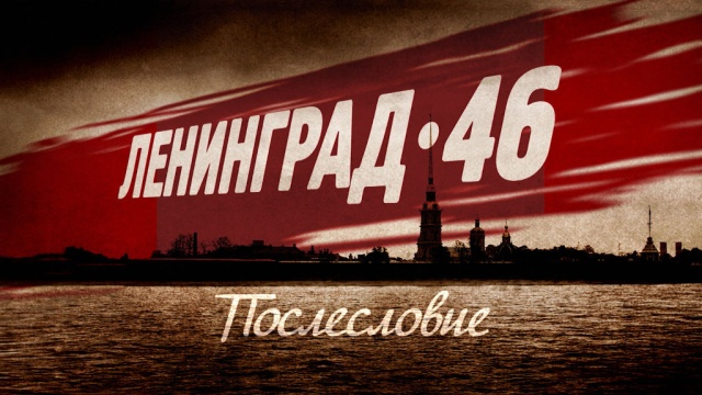«Ленинград 46. Послесловие».«Ленинград 46. Послесловие».НТВ.Ru: новости, видео, программы телеканала НТВ