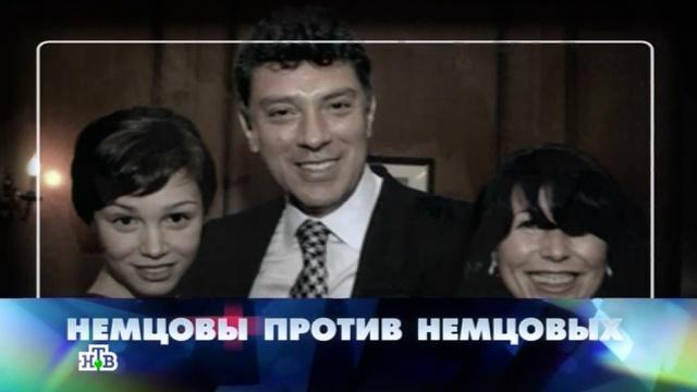 «Немцовы против Немцовых».«Немцовы против Немцовых».НТВ.Ru: новости, видео, программы телеканала НТВ