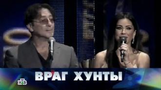 «Враг хунты».«Враг хунты».НТВ.Ru: новости, видео, программы телеканала НТВ
