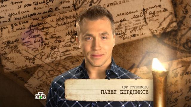 Письмо Ф. Болгова младшему брату.НТВ.Ru: новости, видео, программы телеканала НТВ