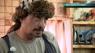 «Хочу быть русским!».«Хочу быть русским!».НТВ.Ru: новости, видео, программы телеканала НТВ