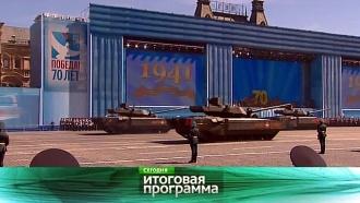 17мая 2015года.17мая 2015года.НТВ.Ru: новости, видео, программы телеканала НТВ