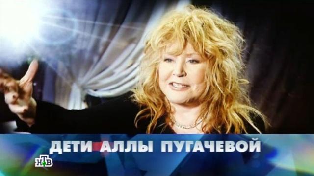 «Дети Аллы Пугачёвой».«Дети Аллы Пугачёвой».НТВ.Ru: новости, видео, программы телеканала НТВ