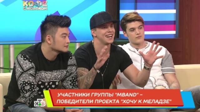 Победители проекта «Хочу кМеладзе!»— группа MBAND— встудии «Кофе смолоком».НТВ.Ru: новости, видео, программы телеканала НТВ
