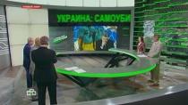 Выпуск от 24мая 2015года.Украина: самоубийство на пути вЕвропу.НТВ.Ru: новости, видео, программы телеканала НТВ