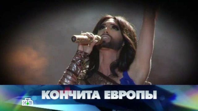 «Кончита Европы».«Кончита Европы».НТВ.Ru: новости, видео, программы телеканала НТВ