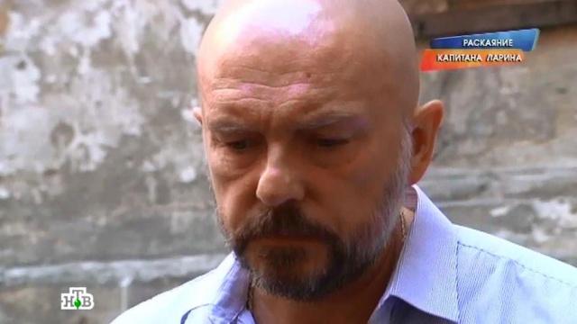 «Раскаяние капитана Ларина».«Раскаяние капитана Ларина».НТВ.Ru: новости, видео, программы телеканала НТВ