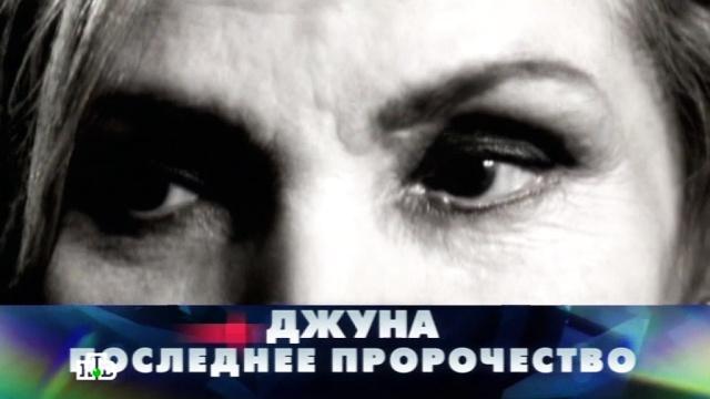 «Джуна. Последнее пророчество».«Джуна. Последнее пророчество».НТВ.Ru: новости, видео, программы телеканала НТВ