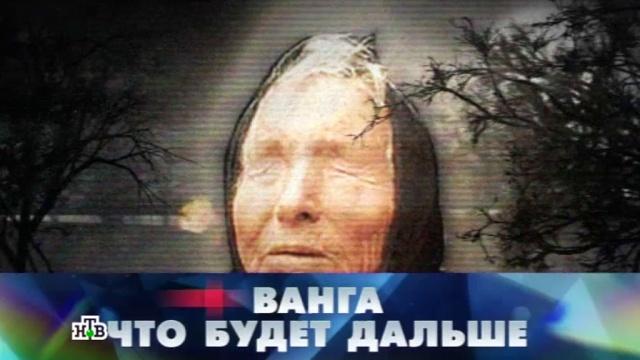 «Ванга. Что будет дальше?».«Ванга. Что будет дальше?».НТВ.Ru: новости, видео, программы телеканала НТВ