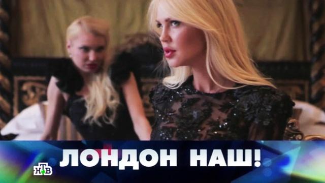 «Лондон наш!».«Лондон наш!».НТВ.Ru: новости, видео, программы телеканала НТВ